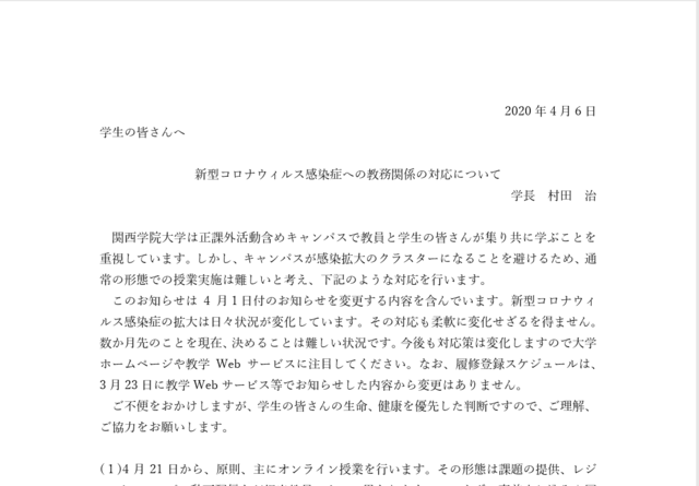 notice-2020-04-06.png